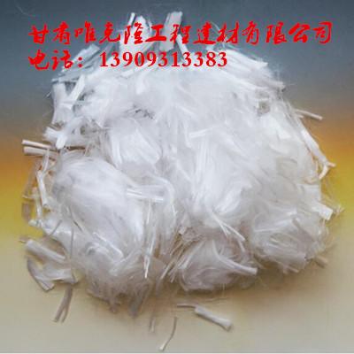 兰州聚丙烯纤维厂家 甘肃聚丙烯纤维 聚丙烯纤维价格 聚丙烯纤维厂家