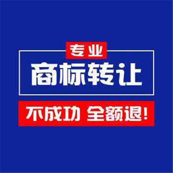 陕西西安商标转让 国家商标局官网查询