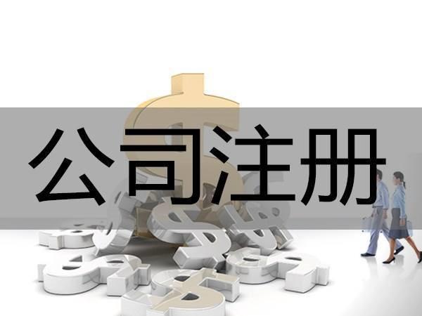 西安公司注册 营业执照注册 代理记账 工商注册代办