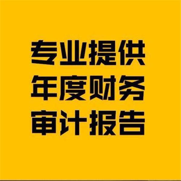 西安企业内部审计 清算审计 代出审计报告