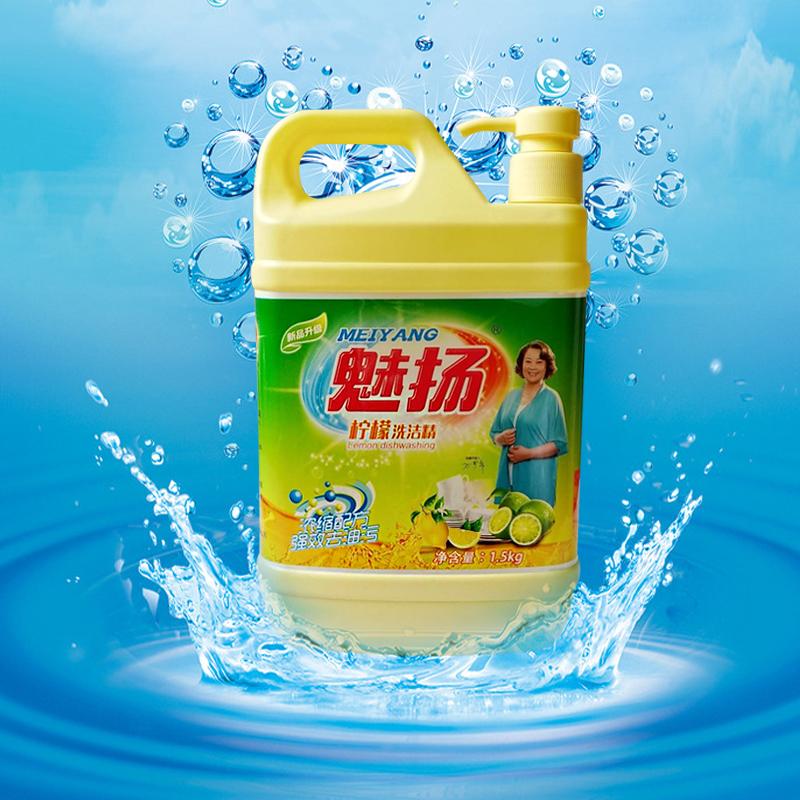 遵义洗洁精 洗洁精厂家批发1.5kg/瓶 洗洁精代工生产