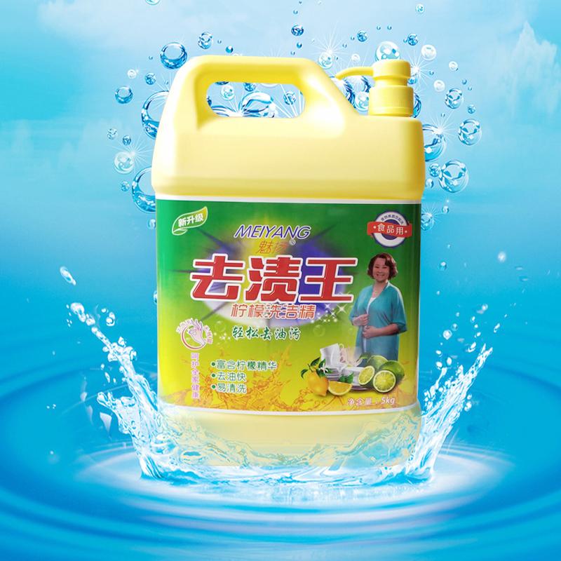 六盘水洗洁精 洗洁精厂家批发5kg/瓶  泡沫柔细 快速去污