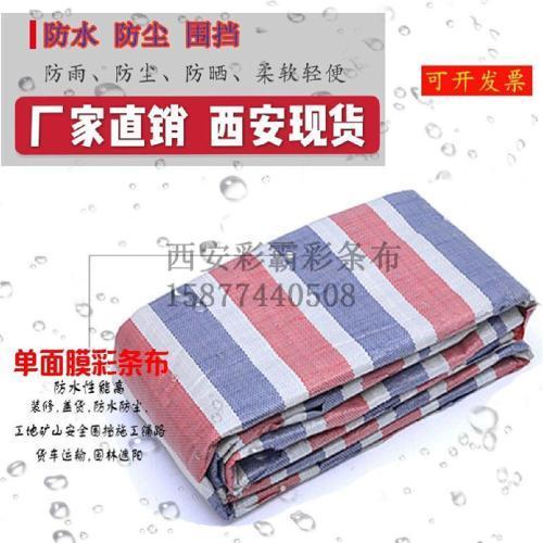 装修彩条布电话 彩条布供应 彩条布公司