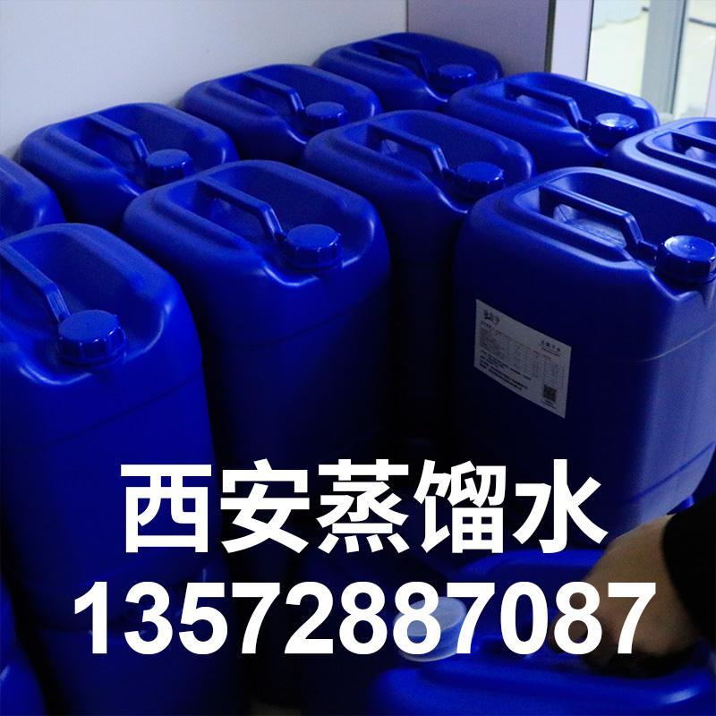西安银川西宁兰州格尔木拉萨工业蒸馏水去离子水25kg