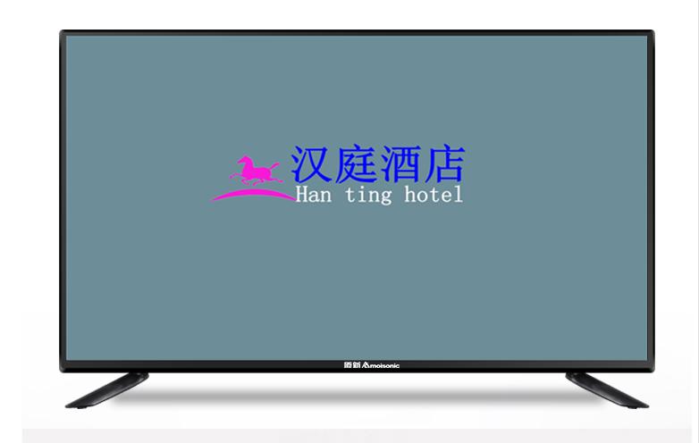 酒店专用智能电视机