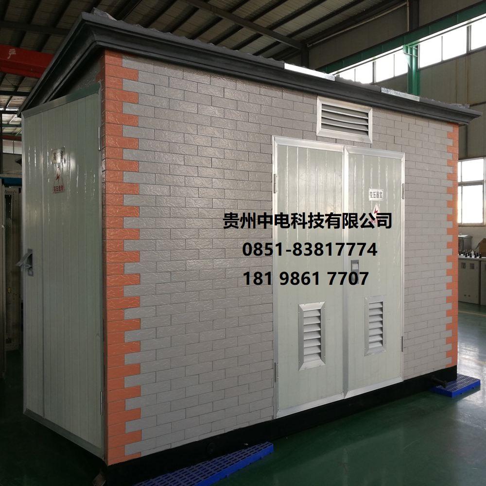 贵州贵阳ZBM系列箱式变电站 ZBM预装式变电站