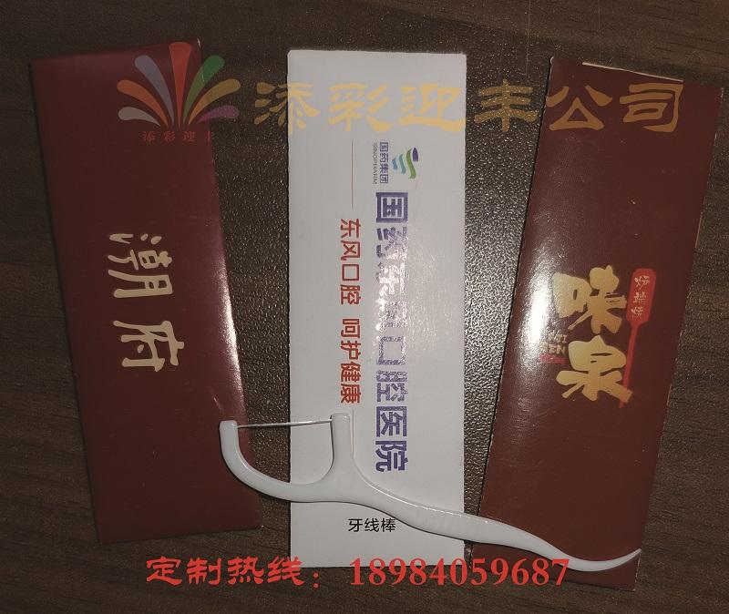 贵州贵阳牙签定制 牙线棒定制 独立专版包装