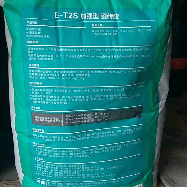 瓷砖胶强力粘_E-T2S加强型瓷砖胶_垂直地面粘贴_灰色防水瓷砖胶