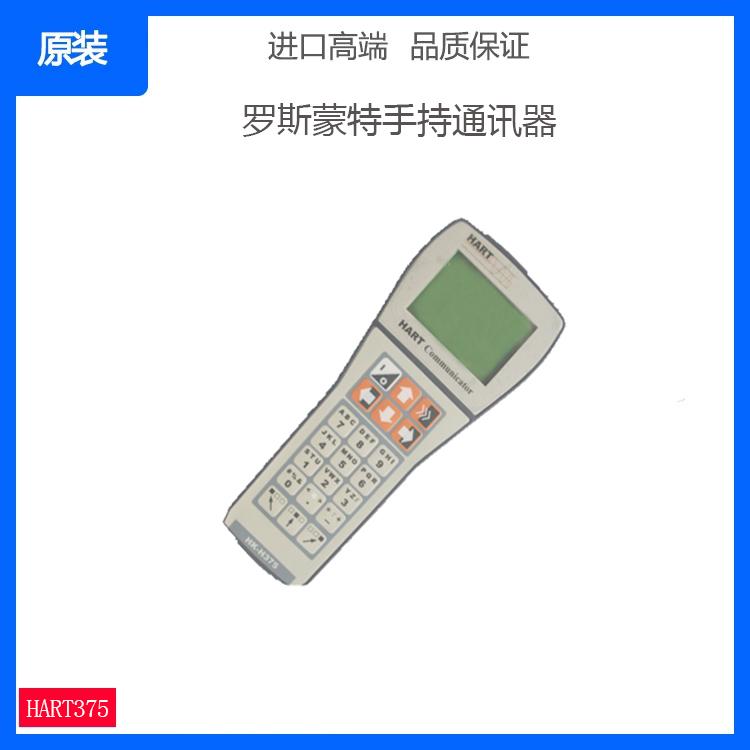 罗斯蒙特375HART手持通讯器(手操器)