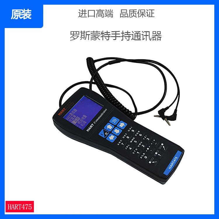 艾默生新一代罗斯蒙特HART475手持通讯器