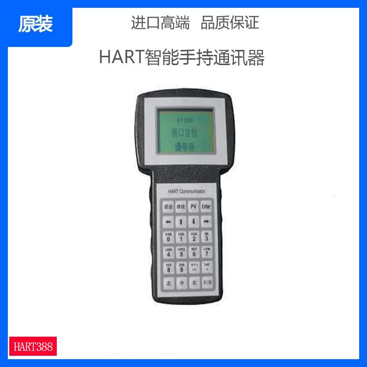 智能手操器 HART388智能手持通讯器