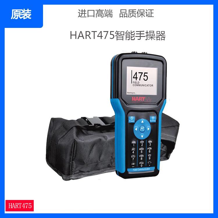 新款HART475智能手操器