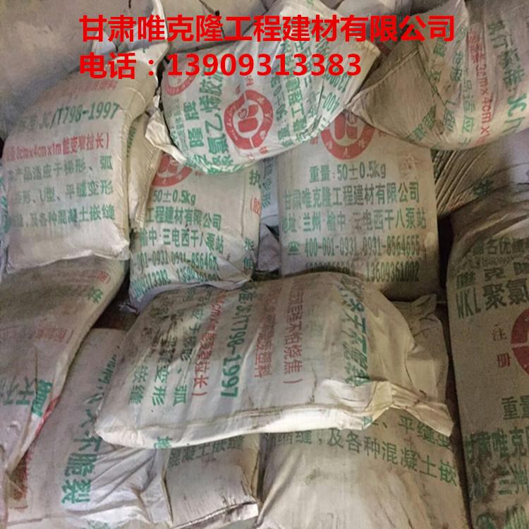 青海西宁聚氯乙烯胶泥厂家/青海西宁聚氯乙烯价格/甘肃唯克隆公司
