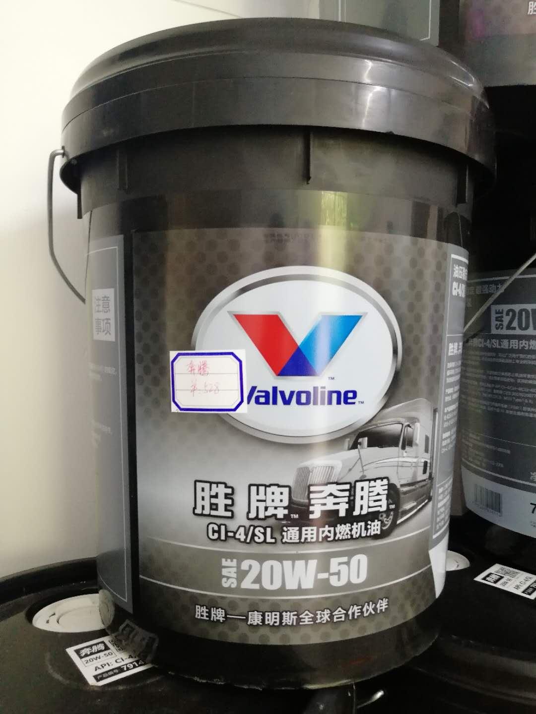 胜牌奔腾通用内燃机油20W-50