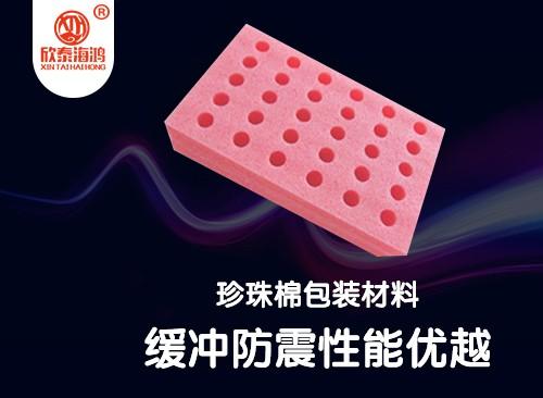 陕西珍珠棉深加工产品 西安包装材料