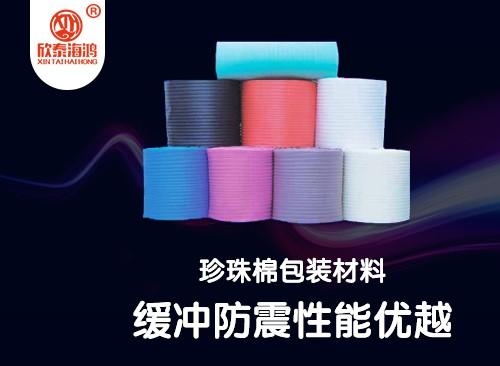 EPE珍珠棉片材及复合材料 包装材料厂家