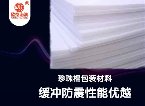 珍珠棉复合片板材 陕西包装材料