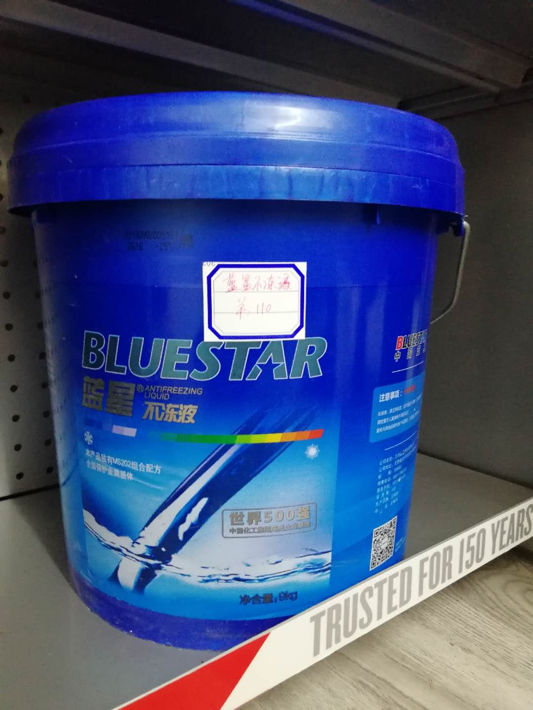贵州厂家直销40蓝星牌度多功效汽车冷却液