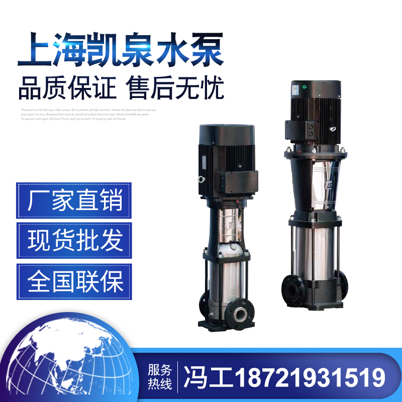 上海凯泉立式不锈钢多级泵KQDP/KQDQ西藏拉萨新疆阿克苏喀什和田伊犁销售