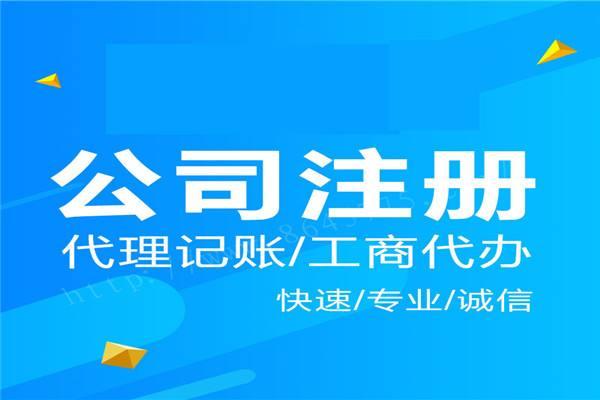 公司注册 工商变更注销公司 代理记账 汉中专信企业管理有限公司