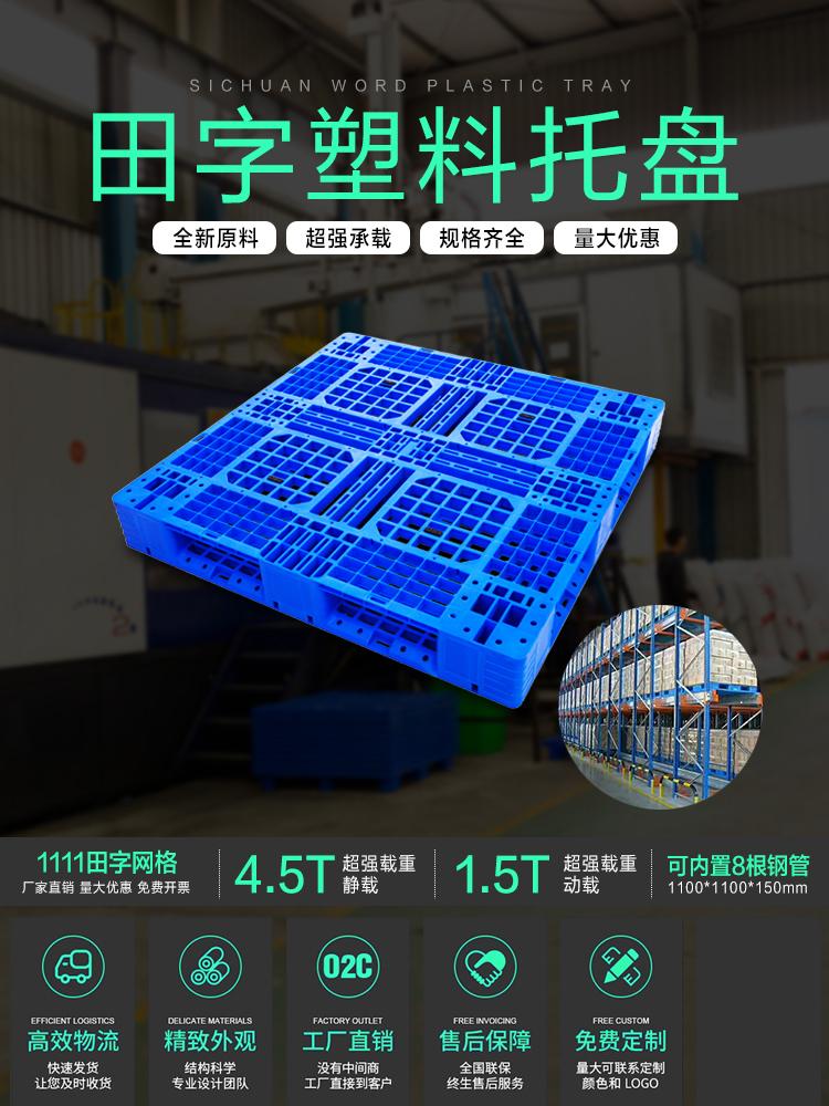 贵州贵阳塑料托盘卡板仓板厂家直销