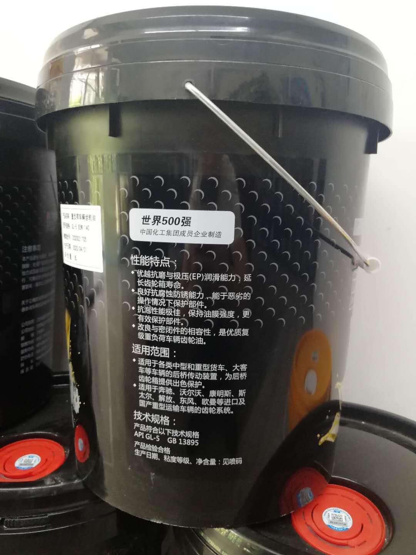 贵州厂家直销蓝星 重负荷车辆齿轮油GL-5