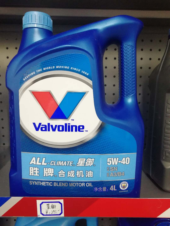 贵州现货供应胜牌星御合成机油