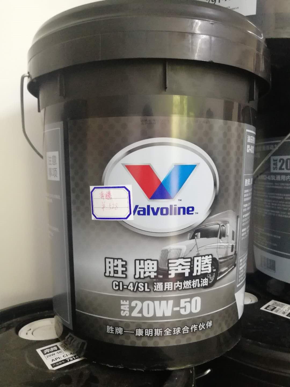 贵州优质供应胜牌奔腾通用内燃机油
