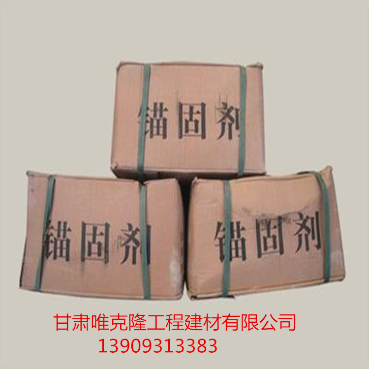 青海锚固剂生产厂家 锚固剂价格 甘肃唯克隆公司