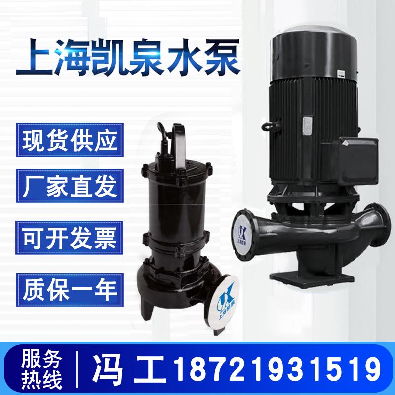 上海凯泉潜水排污泵WQ/E海南海口三亚三沙儋州销售