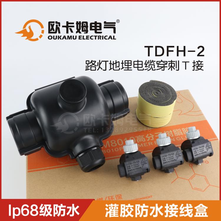 防水接线盒 电缆分支T接头  路灯地埋 灌胶防水接线盒 OKM/TDFH-2