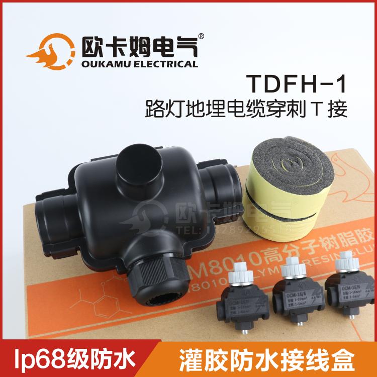 西安防水接线盒厂家电缆分支T接头  灌胶防水接线盒  OKM/TDFH-1
