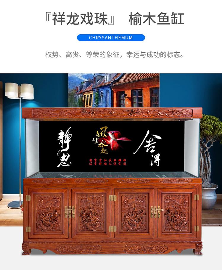 陕西西安全实木超白龙鱼缸 新中式老榆木底柜 红木底柜 精雕龙纹厂家直销