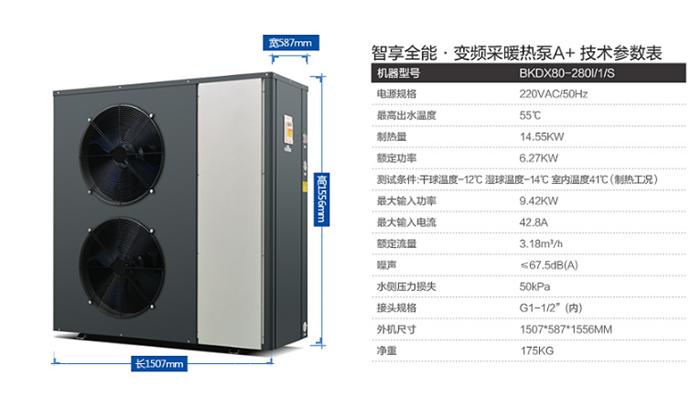 贵阳厂家直销220VAC/50HZ家用空气能采暖热泵