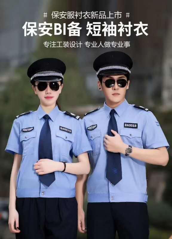 甘肃保安服厂家 甘肃保安服定做 甘肃保安服生产公司