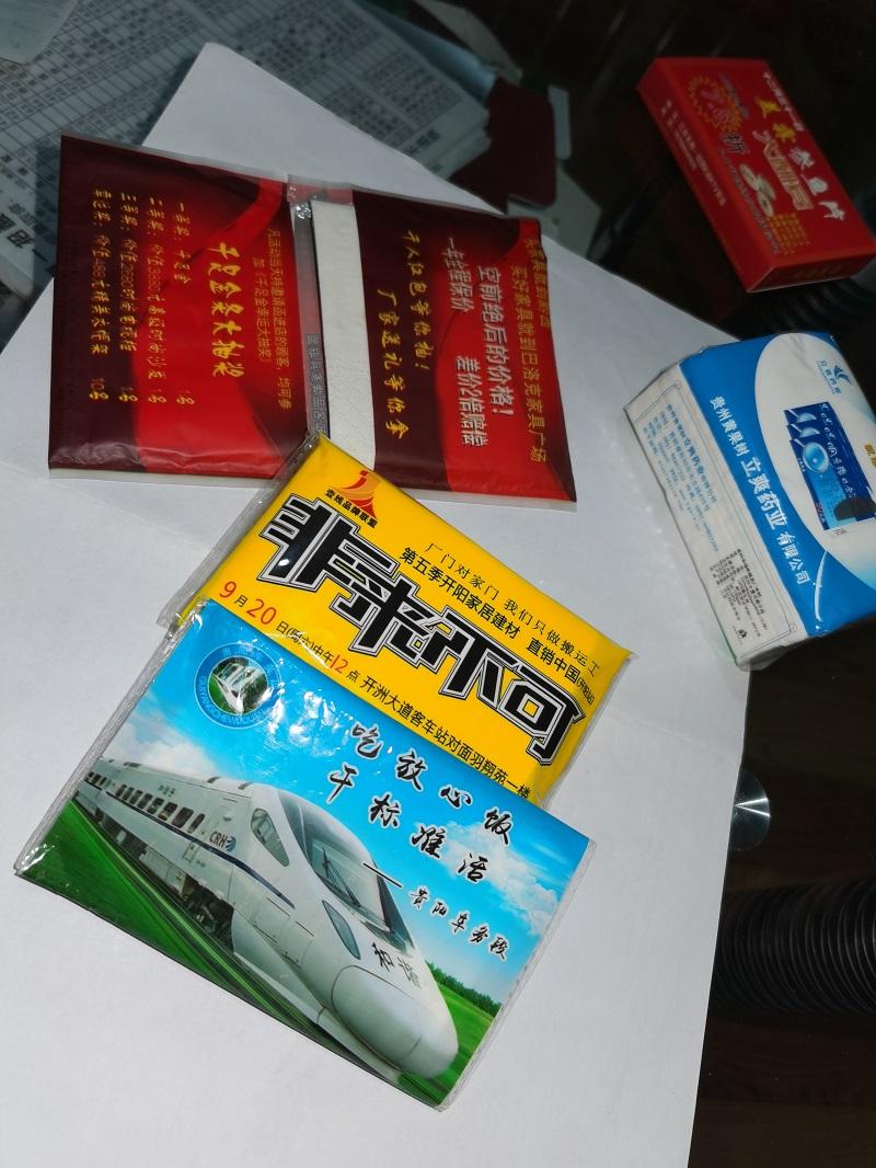 贵州贵阳厂家定做广告纸巾  广告抽纸   广告餐巾纸