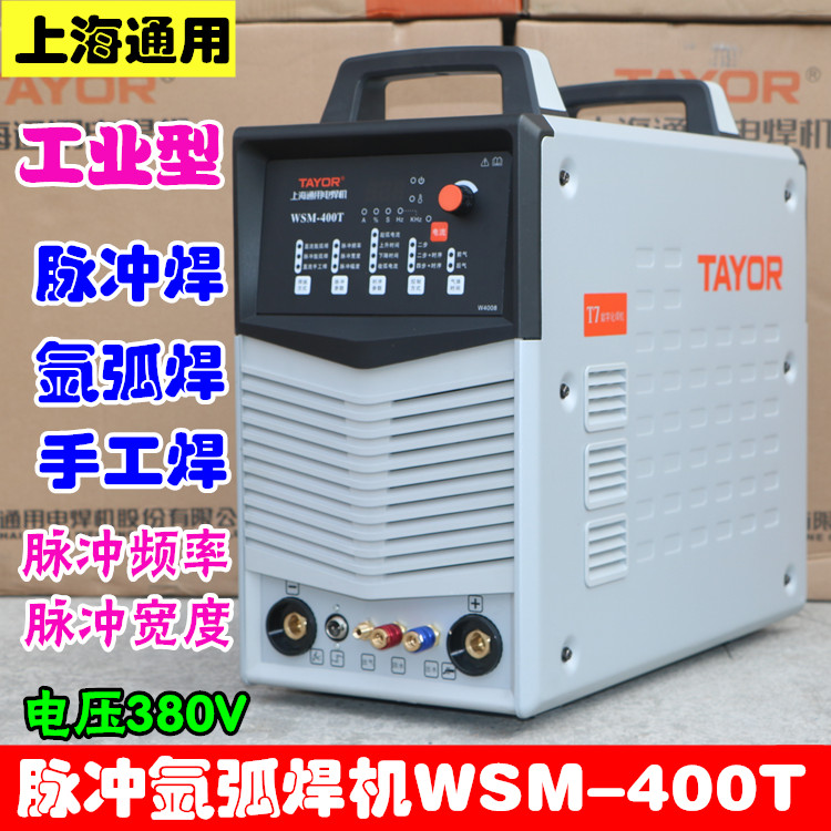 上海通用WSM-400T数字化脉冲氩弧焊机400氩弧焊机