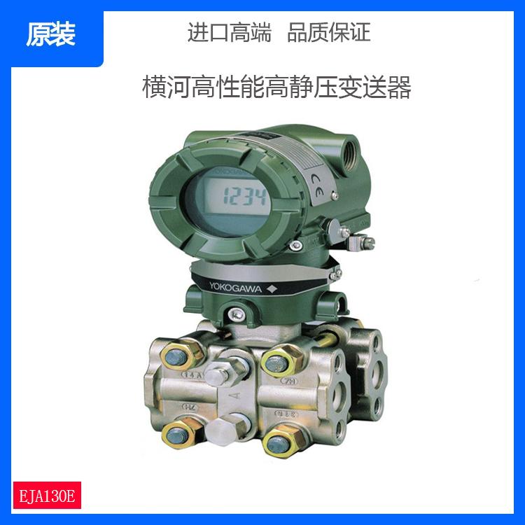 YOKOGAWA横河EJA130E型高静压智能差压变送器