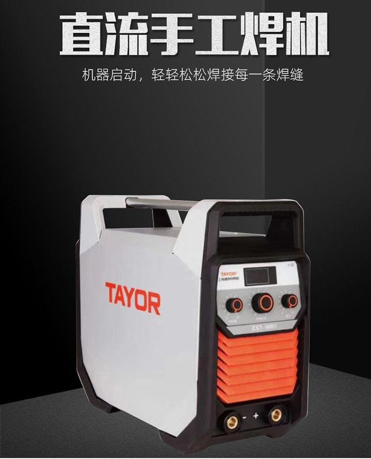 上海通用电焊机ZX7-400V 家用电焊机小型电焊机西安经销商