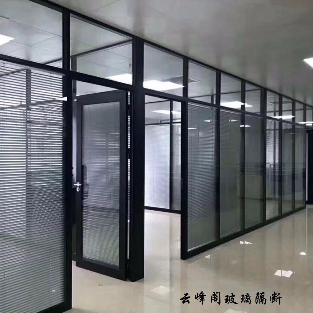安康玻璃隔断 双玻隔断 单玻隔断 办公高隔云峰阁玻璃隔断