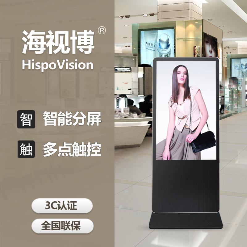 渭南65寸液晶广告机 陕西厂家商场专用落地式立式广告机现货