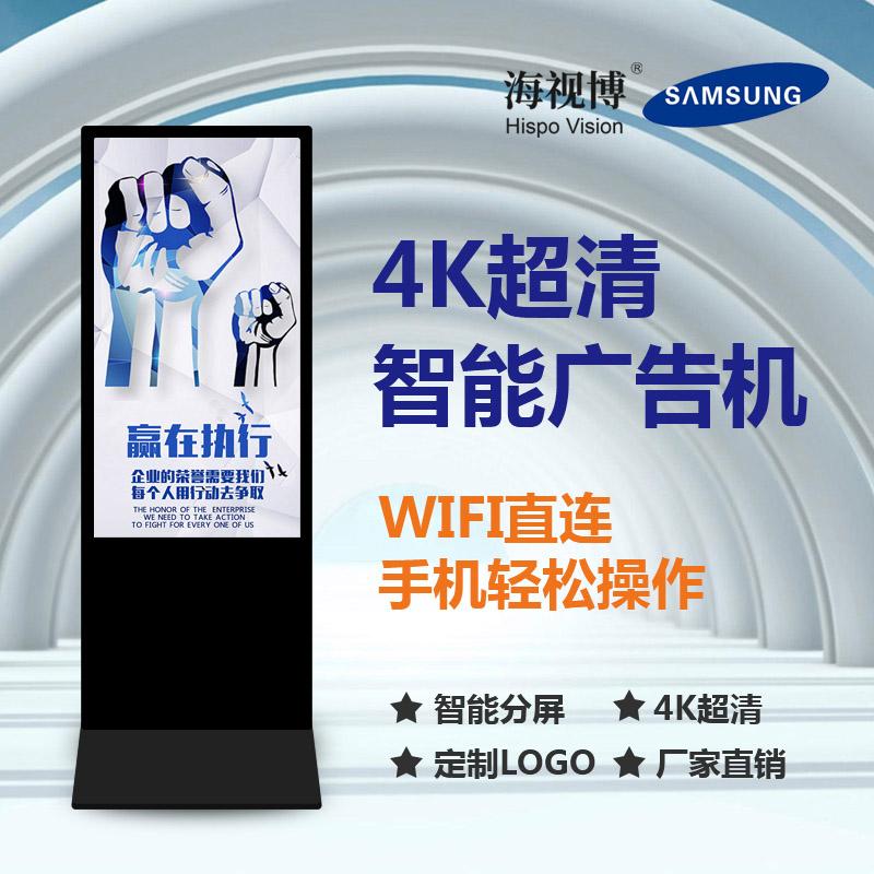 55寸立式广告机陕西厂家 户外防水广告机液晶显示可触摸广告机