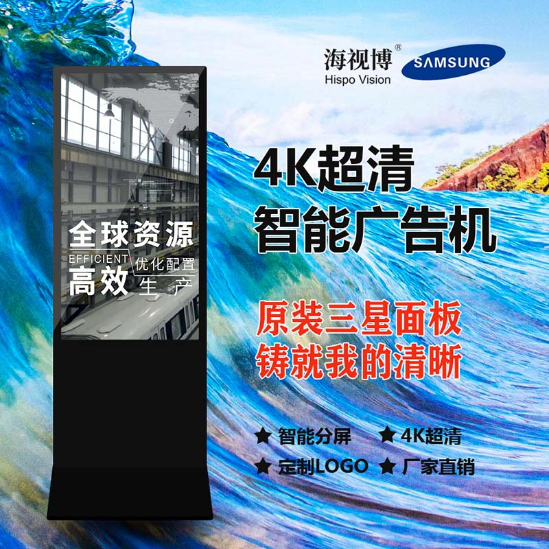 商场专用55寸落地式液晶广告机陕西厂家 西安单机版网络版立式广告机