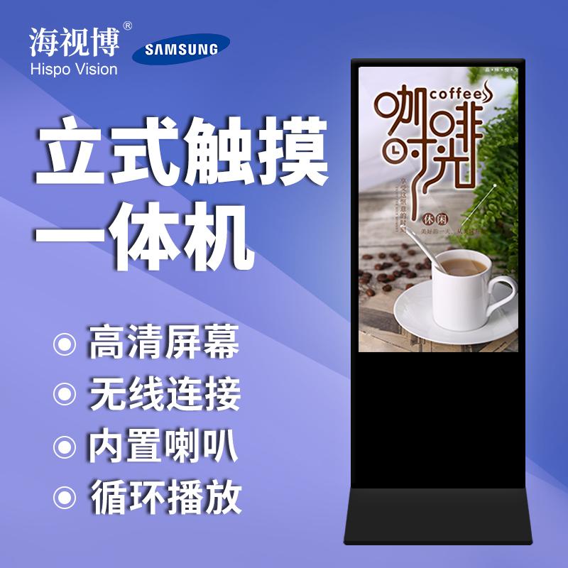 网络版触摸液晶广告机陕西厂家 宝鸡55寸立式多点触控广告机现货