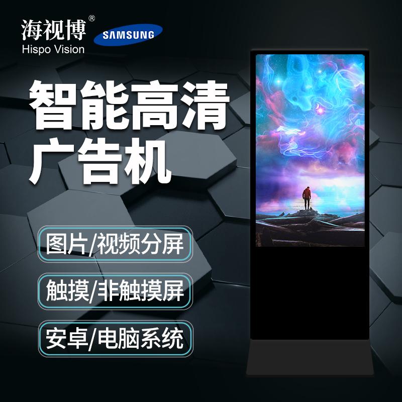 渭南立式广告机可触摸 安康55寸陕西厂家户外超薄广告机现货