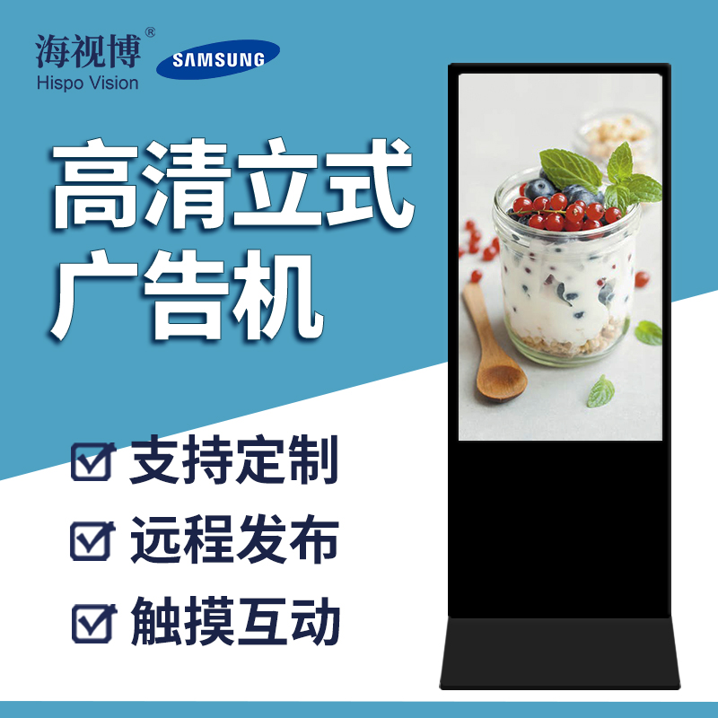 西安落地式广告机 咸阳55寸陕西厂家商场专用立式广告机现货