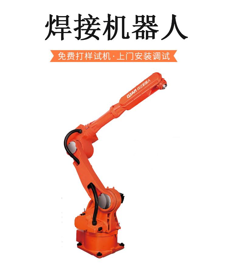 钱江机<em>机械</em>臂QJR6-3 <em>工业</em>焊接机器人焊接机器人厂家