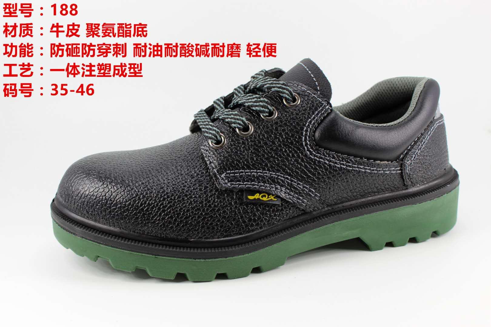 青海绝缘鞋厂家订做,防砸鞋厂家
