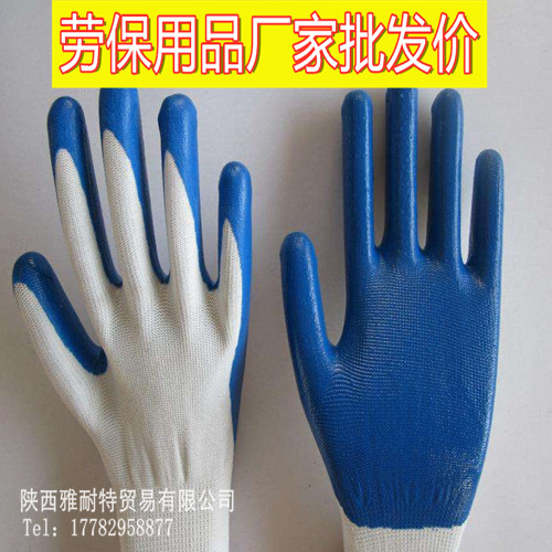 西安手套批发 陕西手套价格 防割手套 橡胶手套