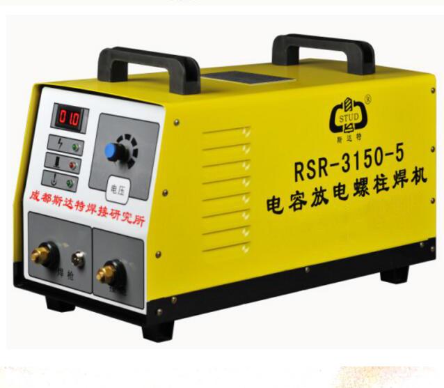 成都斯达特RSR-3150-5电容螺柱焊机钢结构栓钉焊机